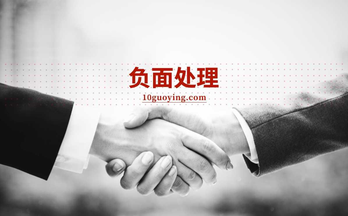 惠州负面信息优化