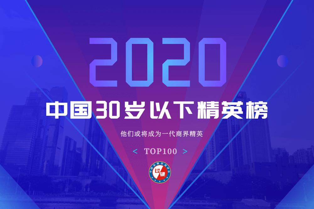 2020中国30岁以下创业精英榜单