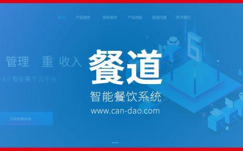 企业品牌官网建设案例 高端营销型网站设计制作案例