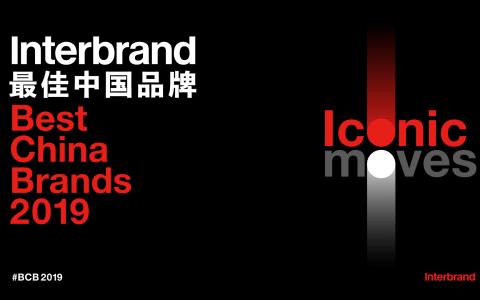 Interbrand 2019中国最具价值品牌排行榜50强名单一览
