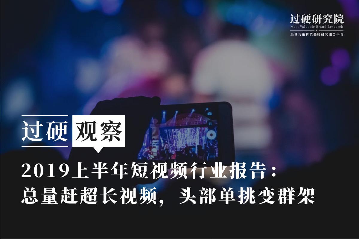 2019上半年短视频行业报告:总量赶超长视频,头部单挑变群架