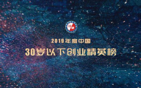 过硬研究院发布2019年度中国30岁以下创业领袖榜单