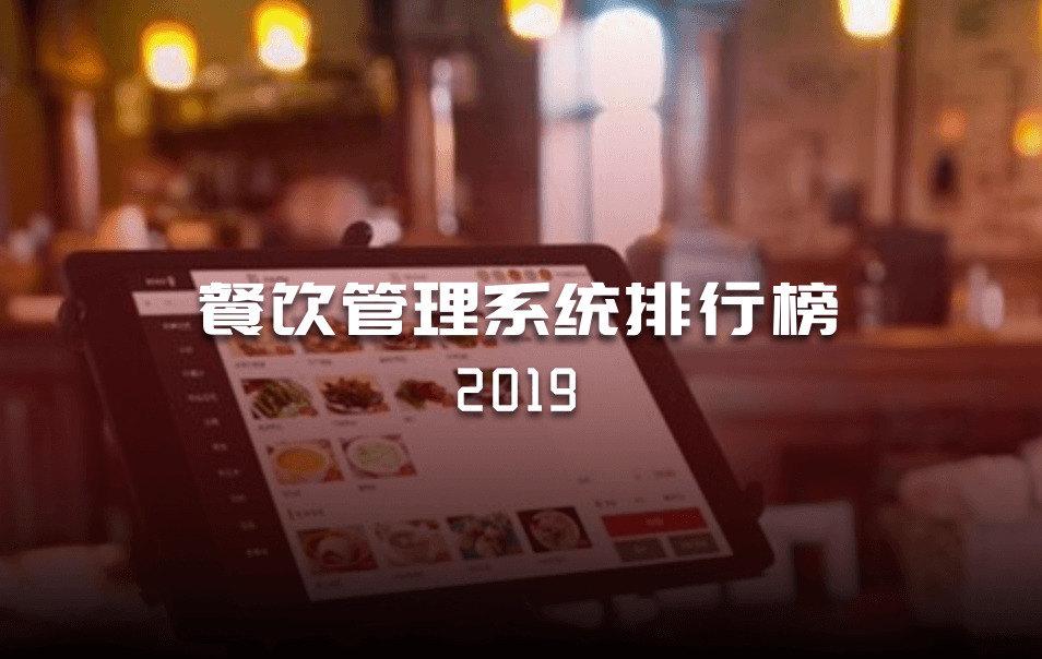 2019餐饮管理系统排行榜前二十名