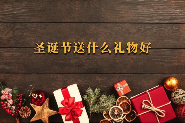 圣诞节礼物推荐:女人钟情iPhone,男人幻想劳力士