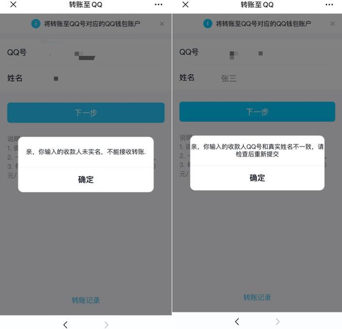 微信可直接转账QQ 每月转账上限为3000元