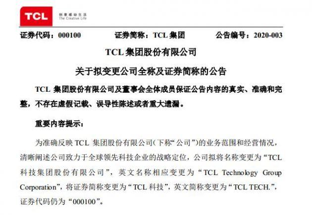 TCL集团拟更名为TCL科技 聚焦半导体显示与材料产业