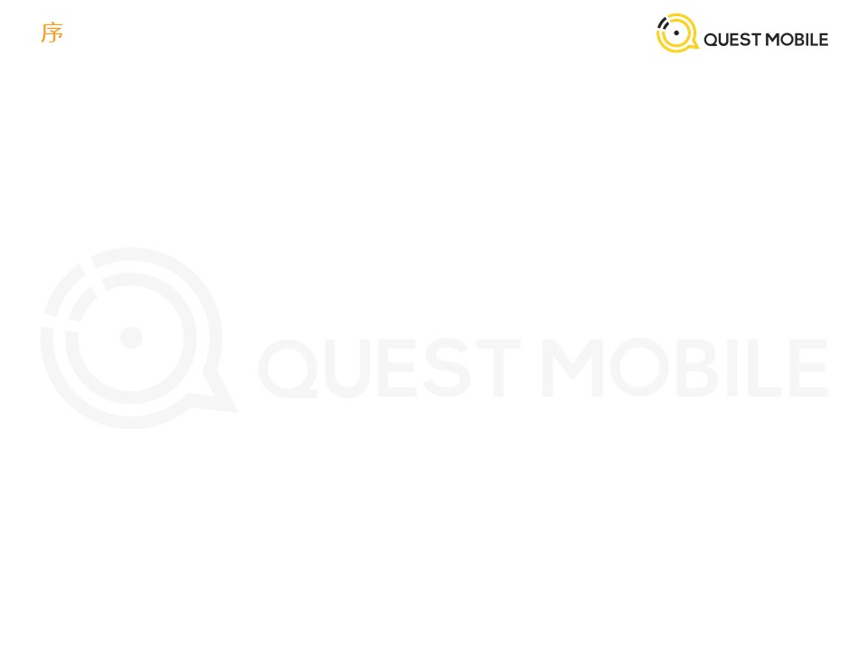 QuestMobile发布《2019年流量增长盘点》数据报告