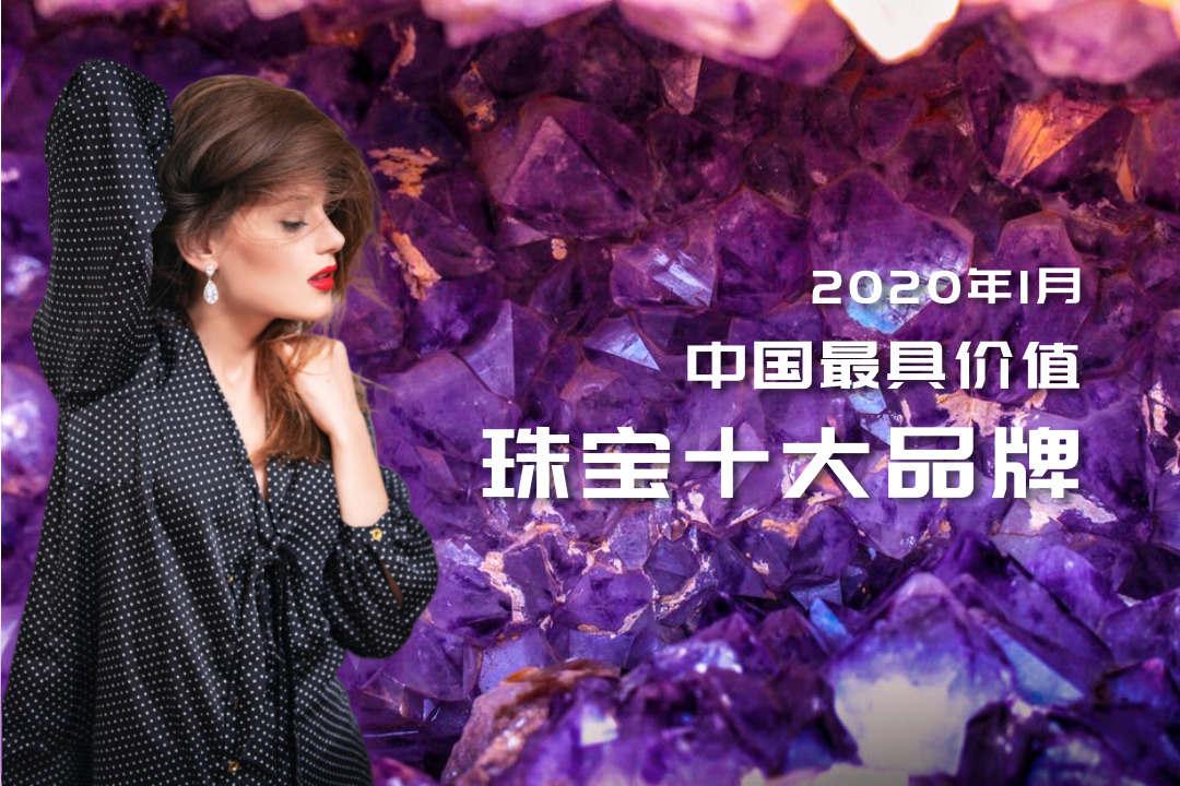 2020年1月中国十大珠宝品牌排行榜