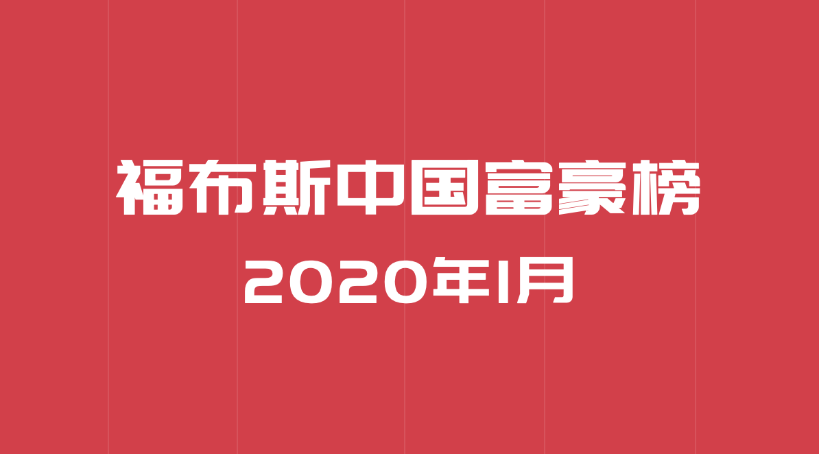 福布斯中国富豪榜最新名单 2020年1月中国首富排行榜