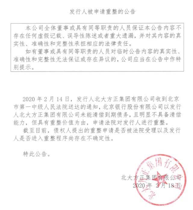 """北大方正集团被银行申请破产重整,能否实现""""涅槃重生""""?"""