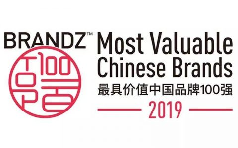 BrandZ 2019中国最具价值品牌排行榜100强解读