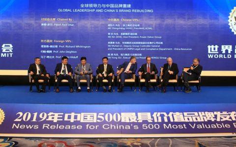 中国500最具价值品牌排行榜解读 2019年中国品牌价值500强完整名单