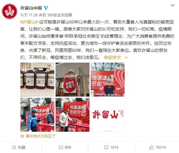 许留山回应倒闭:大陆地区未影响,内地门店正常营业