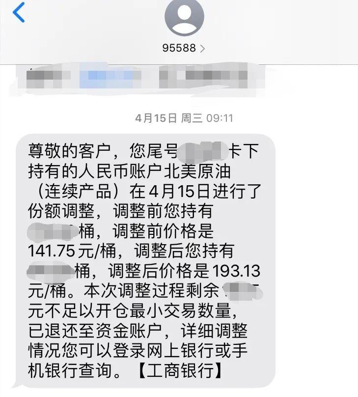 中国银行原油宝遭数百名投资人集体起诉