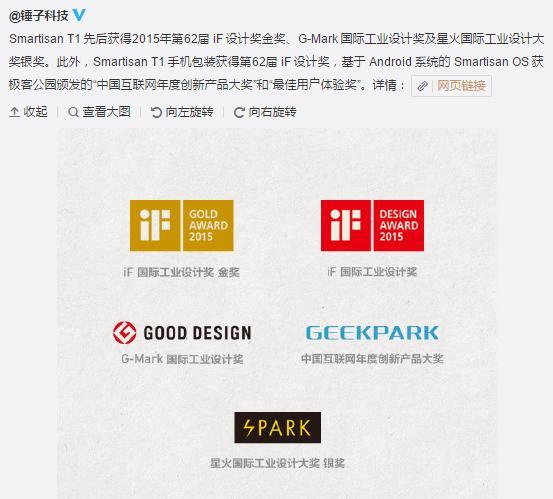 """中国企业屡获""""世界级工业设计大奖""""?红点奖被指兜售证书"""