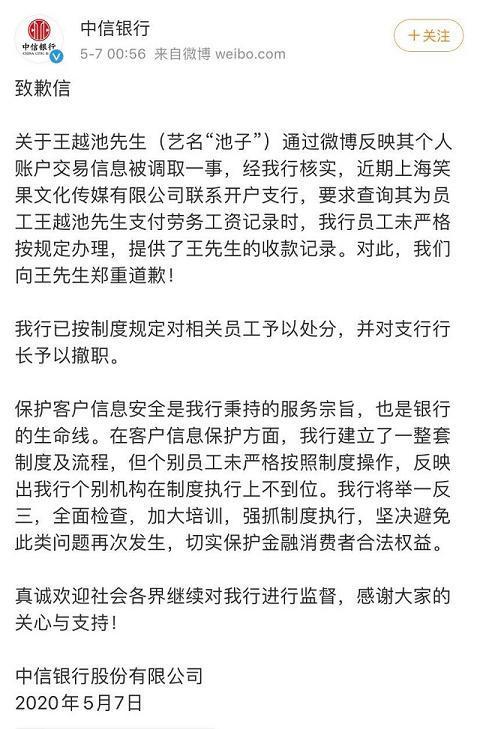 中信银行违规泄露客户流水 中信银行为什么泄露客户流水