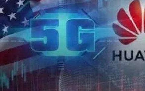 外媒:美国拟允许华为参与5G标准建设