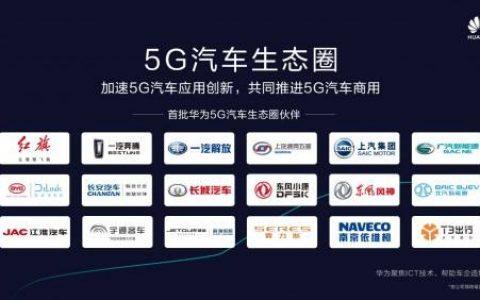 华为联合18家车企成立5G汽车生态圈