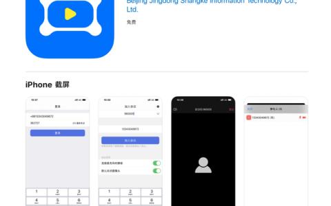 京东开放视频会议软件JoyMeeting 进军远程视频办公市场