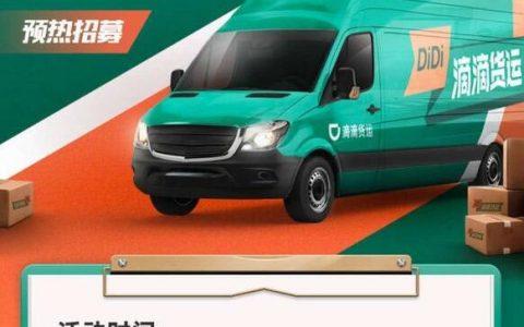 滴滴成立拉货公司 进军货运领域号令招募司机