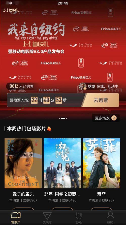 移动电影院V3.0发布 电影产业商业模式迎来新突破