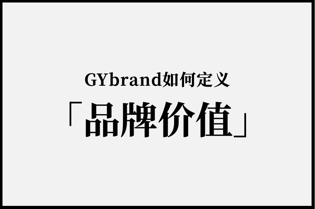 "GYbrand如何定义""中国品牌""?"