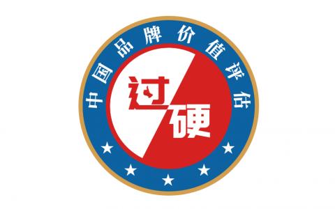 2020中国最具价值品牌500强排行榜发布(内附完整榜单)