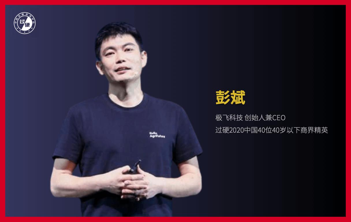 极飞科技创始人兼CEO彭斌个人资料简介