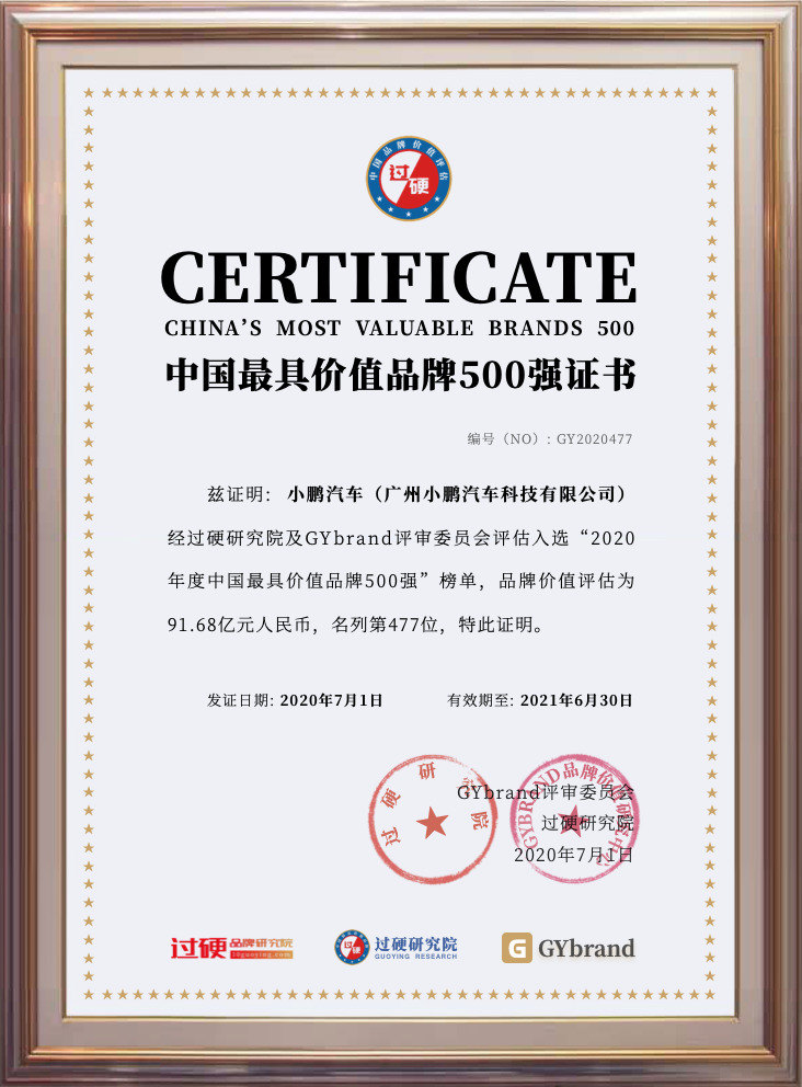 小鹏汽车品牌价值91.68亿元 首次进入中国最具价值品牌500强