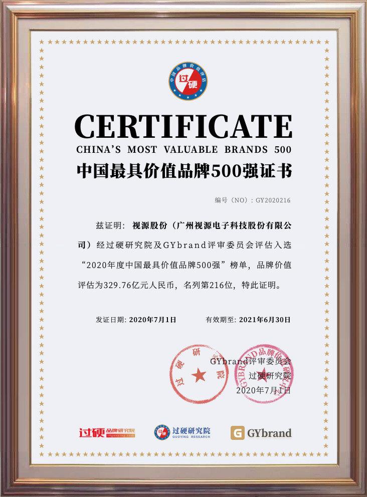 视源股份品牌价值329.76亿 荣膺2020中国最具价值品牌500强