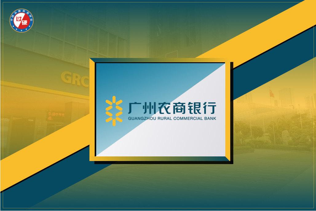 广州农商银行品牌价值158.19亿元 上榜2020中国最佳价值500强