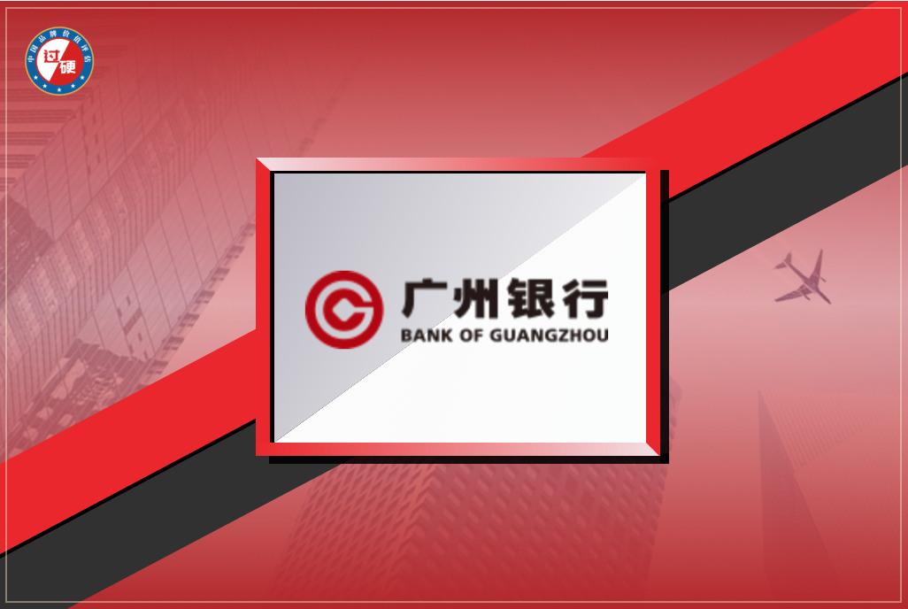 广州银行品牌价值150.50亿元 荣获2020中国最具价值品牌500强
