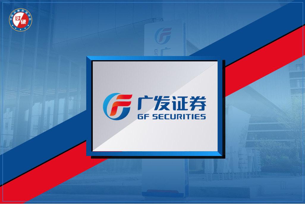 广发证券以161.51亿元再次入选中国品牌价值500强