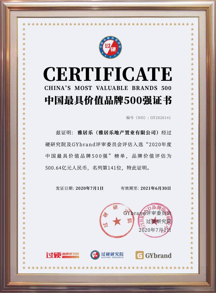 雅居乐品牌价值500.64亿元 荣膺中国最具价值品牌500强
