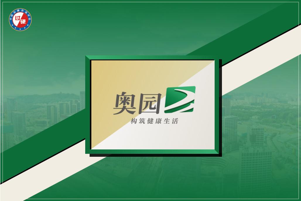 中国奥园品牌价值422.24亿元 入选中国最具价值品牌500强