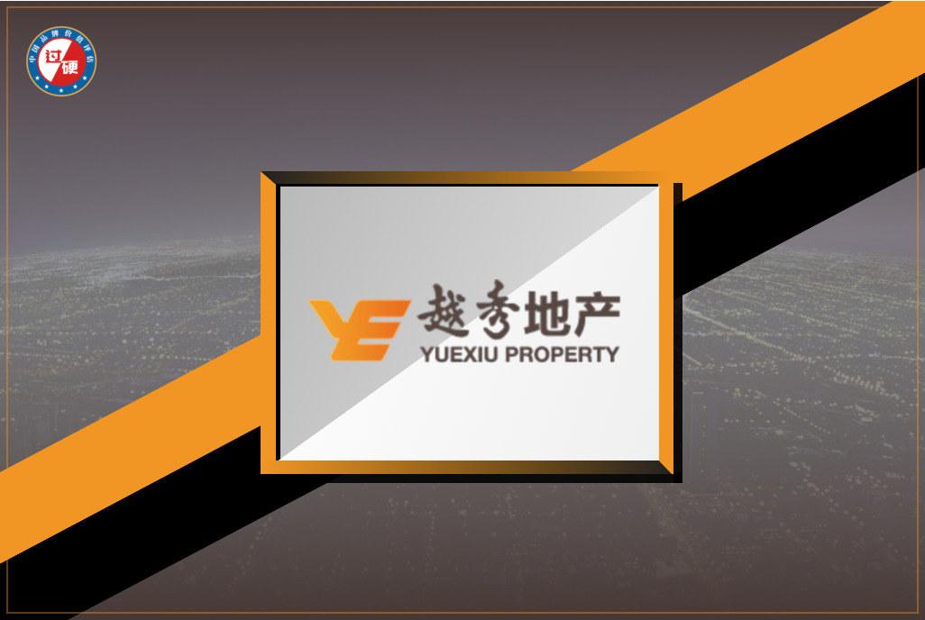 越秀地产品牌价值280.84亿元 跻身中国最具价值品牌500强