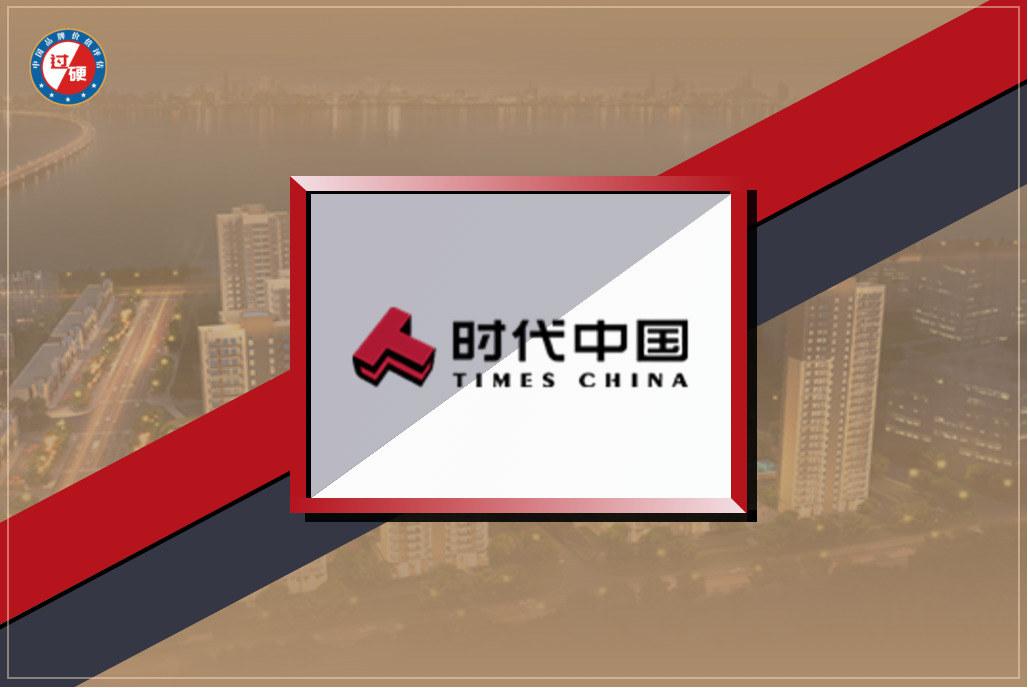 时代中国品牌价值372.55亿元 获评中国500最具价值品牌