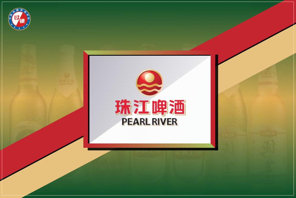 珠江啤酒103.44亿元 入选2020年度中国品牌价值500强