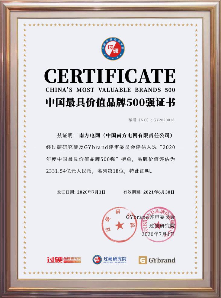 """南方电网荣获""""2020中国最具价值品牌500强""""第18名"""