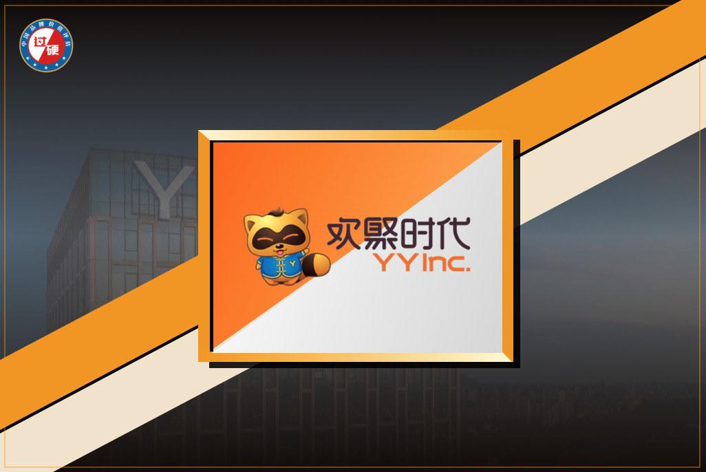 欢聚时代首次跻身GYbrand中国最具价值品牌500强