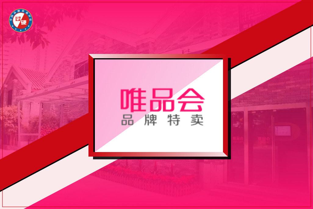 唯品会以825.95亿元荣登2020中国最具价值品牌100强