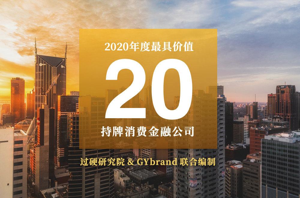 2020年度最具价值20家持牌消费金融公司排名报告重磅发布