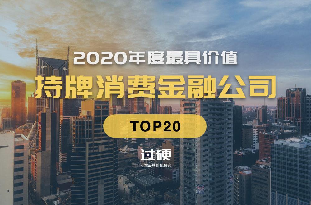 过硬研究院发布2020年最具价值20家持牌消费金融公司排名