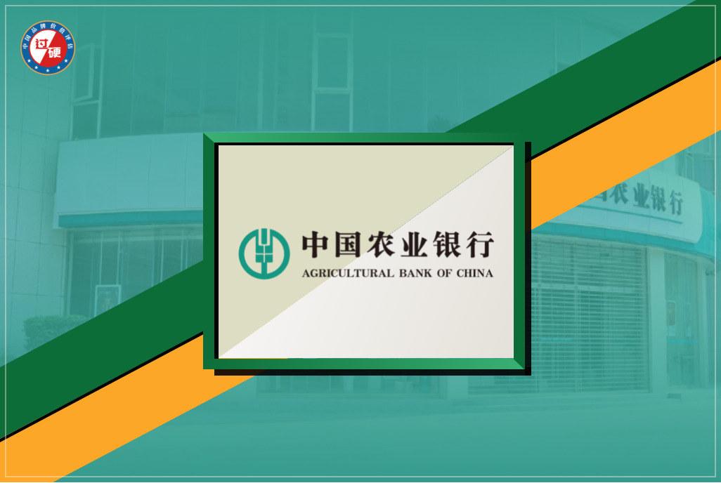 农业银行品牌价值3778.8亿元排名《过硬》中国500强第7