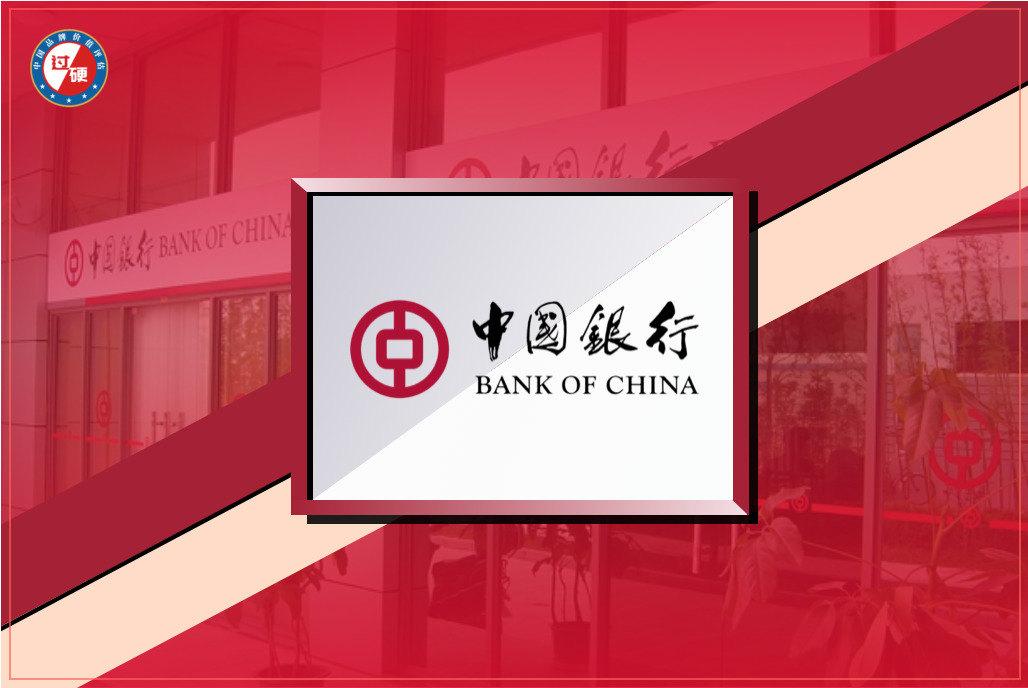 中国银行品牌价值3325.9亿元排名《过硬》中国500强第10