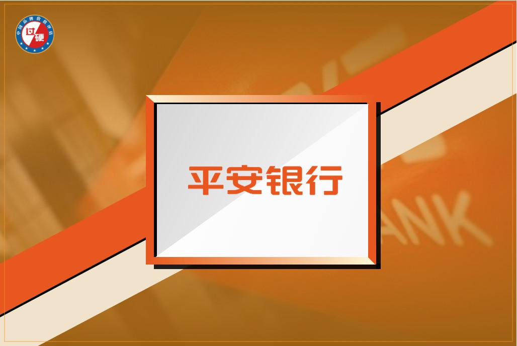 平安银行品牌价值突破900亿元 跻身《过硬》中国100强