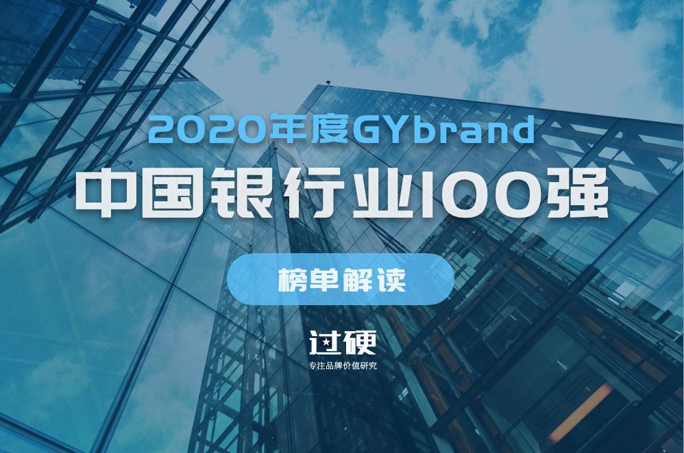 2020中国银行排名100强榜单出炉 中国银行业100强排行榜解读