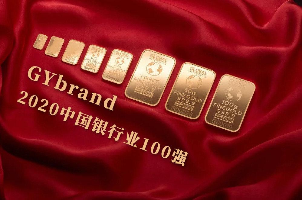 2020中国银行业100强排行榜名单 中国银行排名100强最新榜单