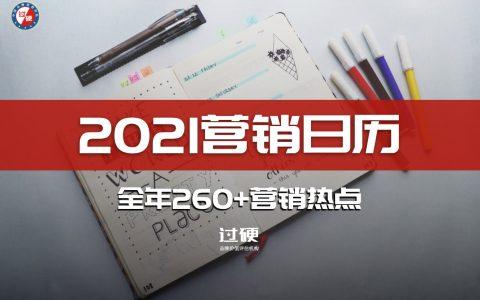 过硬营销日历2021:全年营销热点260+ 借势营销必备神器