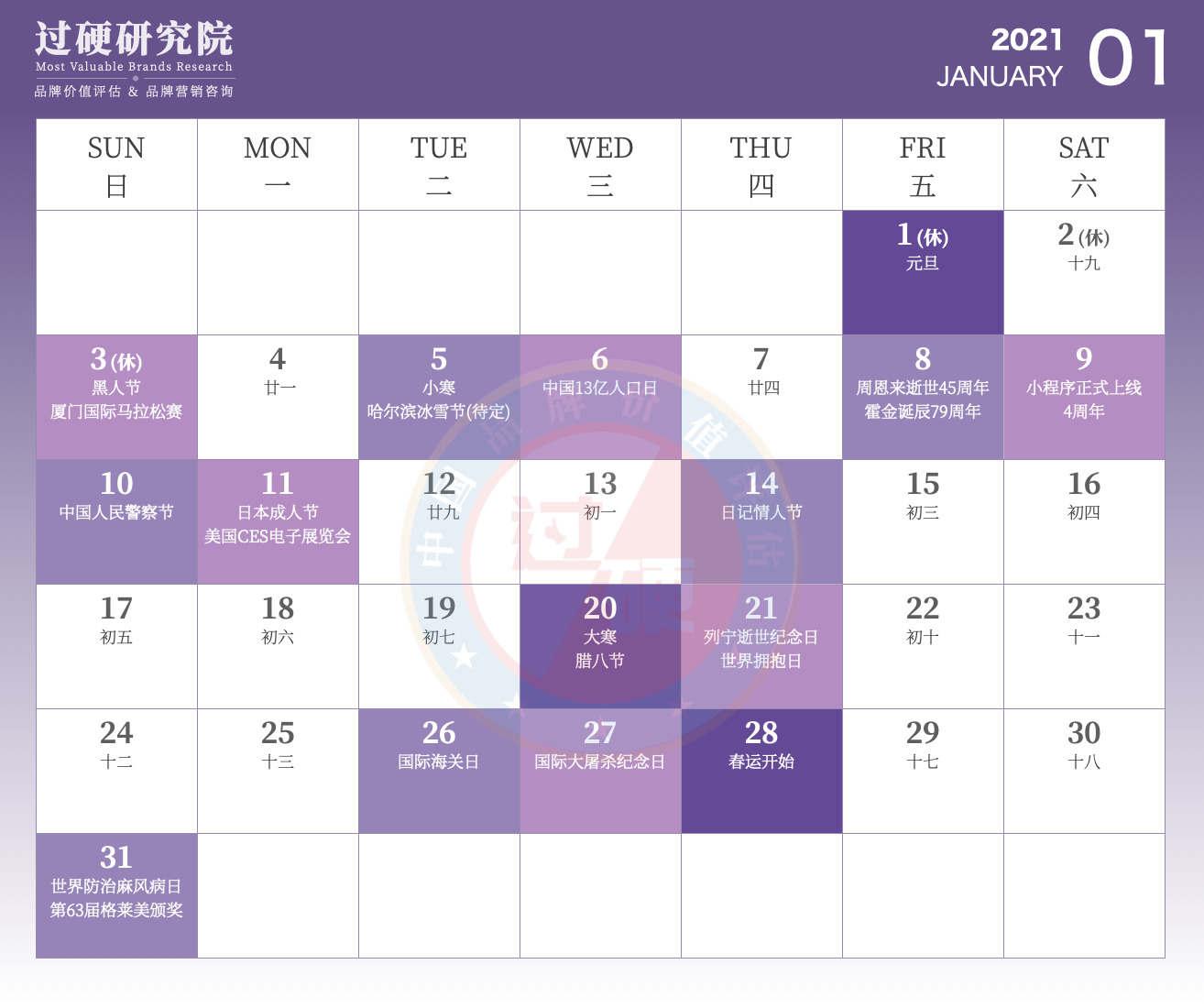 过硬2021年1月营销日历